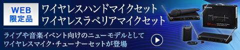 ワイヤレスマイクセット S41シリーズ WEB限定品