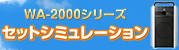 WA早わかり ポータブルワイヤレスアンプ WA-2000シリーズ セットシミュレーション